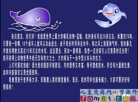 鲸课件22_人教版小学语文五年级上册课件_小学课件