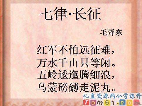课件/七律长征课件9/人教版小学语文五年级上册课件/...