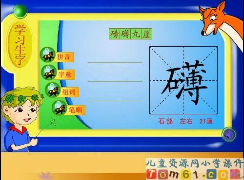 ppt 七律长征/资源预览:...