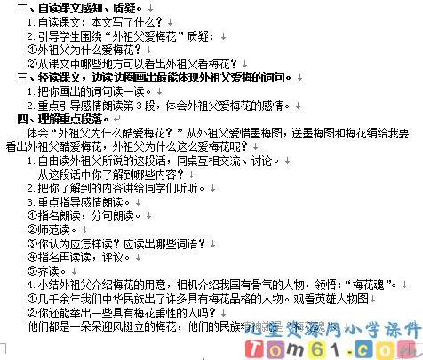 梅花魂教案3_人教版小学语文五年级上册课件_小学课件