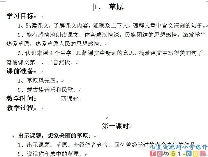 下册人教版五年级小学语文教案二小钟村第学图片