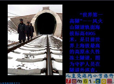 走铁路头像图片大全