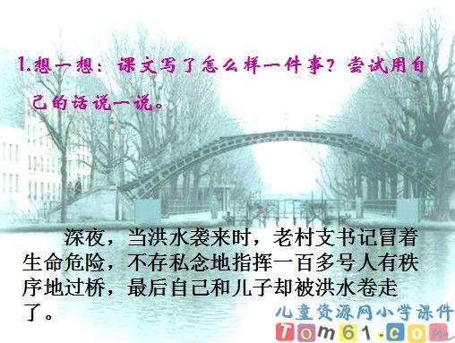 桥课件4_人教版小学语文五年级下册课件_小学课件