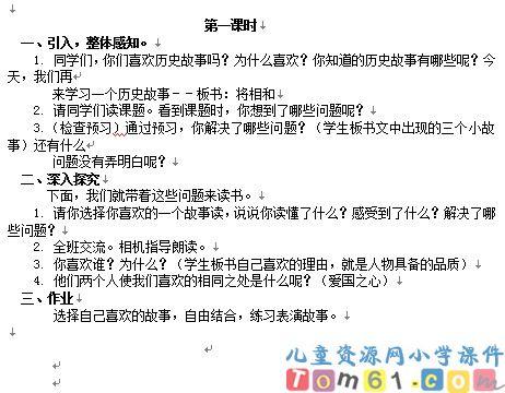将相和教案6-人教版小学语文五年级下册课件-中国