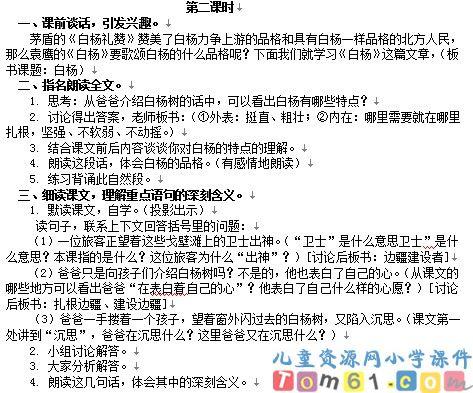 白杨教案8_人教版小学语文五年级下册课件