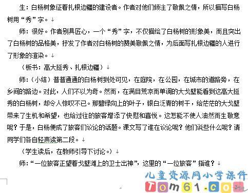 白杨教案11_人教版小学语文五年级下册课件_小学课件