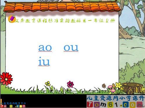 小学语文课件边框