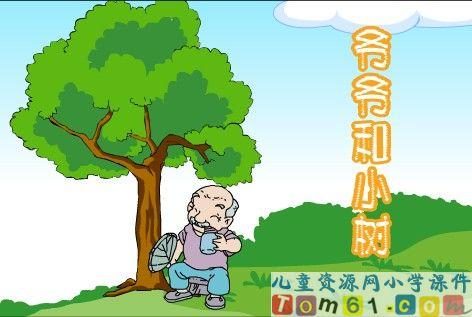 模板和爷爷小树2教学4月乡村ppt课件图片
