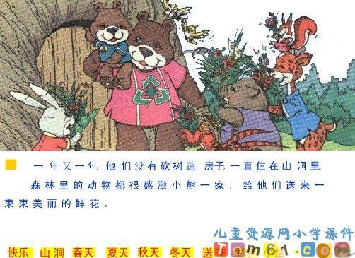 小熊住山洞课件5_人教版小学语文一年级上册课件
