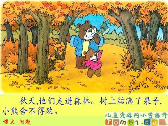 小熊住山洞课件4_人教版小学语文一年级上册课件