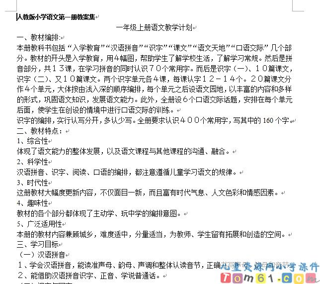 www.fz173.com_一年级语文上册j,p,x教案新人教版。