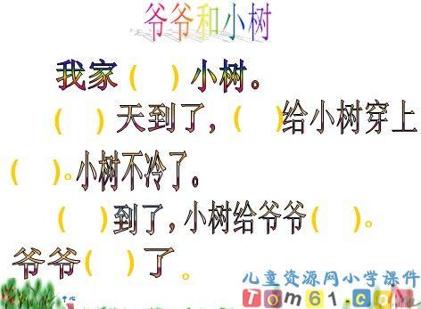 小树和爷爷课件6幼儿园美术教学计划制定ppt图片
