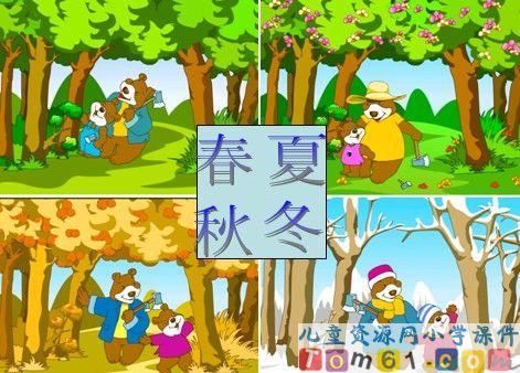 小熊住山洞课件9_人教版小学语文一年级上册课件