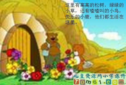 小熊住山洞课件11_人教版小学语文一年级上册课件