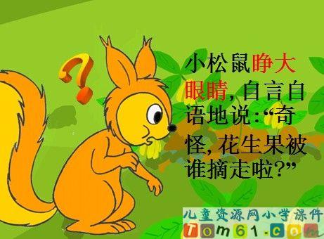 小松鼠找花生课件24_人教版小学语文一年级上册课件