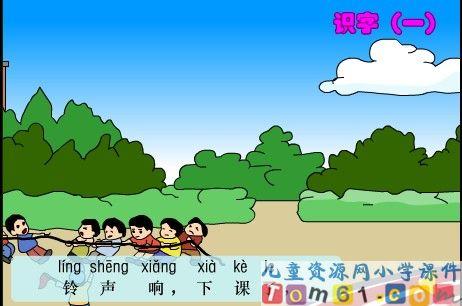 操场上课件6-人教版小学语文一年级上册课件-中国