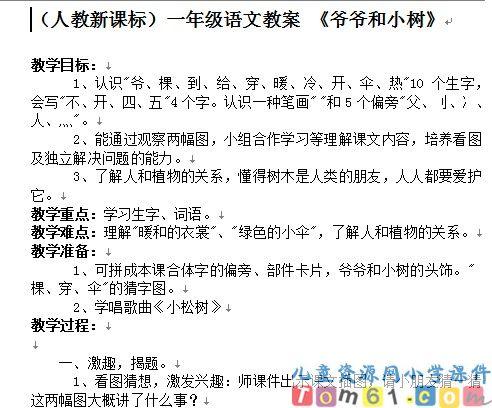 教案和爷爷小树1教学研究项目申报ppt图片