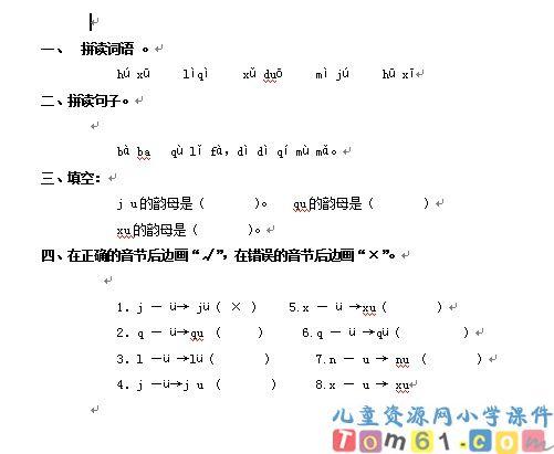 汉语拼音试卷6图片