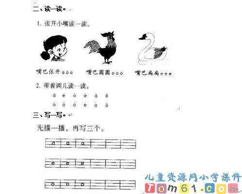 汉语拼音试卷1-人教版小学语文一年级上册课件-中国