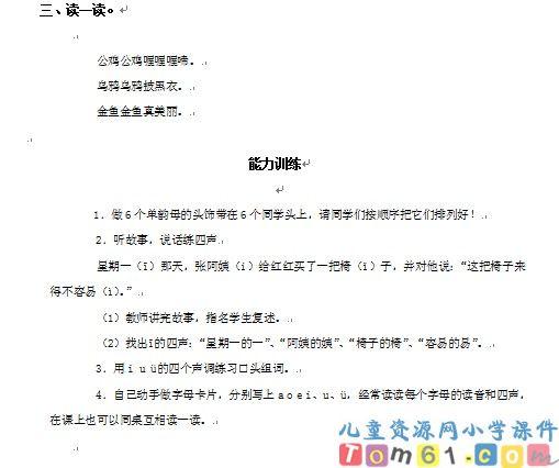 汉语拼音试卷2