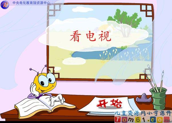 《王二小》课件(1)小学一年级语文课件王二小(1)