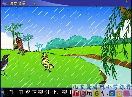 春雨的色彩课件11_人教版小学语文一年级下册课件