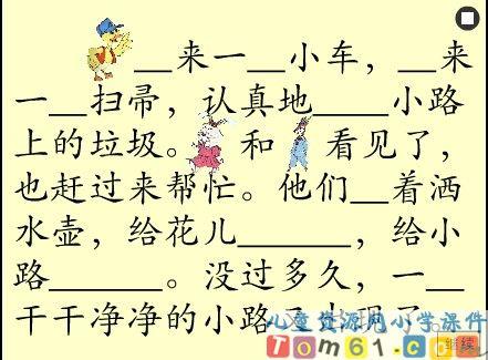 【flash小故事】【绘本故事】【儿童动画片】 >>美丽的小路课件