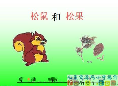 卡通可爱简笔画大全; 松鼠和松果课件9-人教版小学语文一年级下册课
