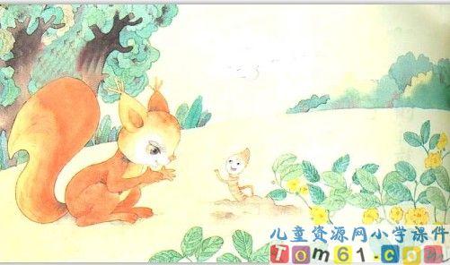 松鼠和松果课件15_人教版小学语文一年级下册课件