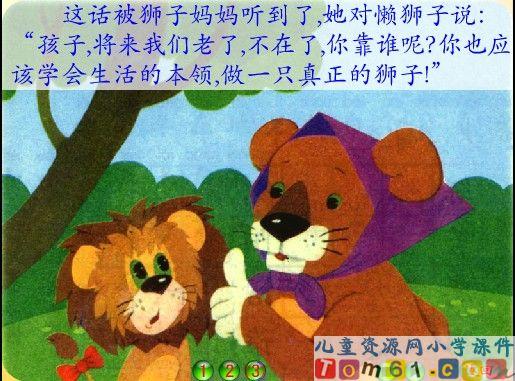 两只小狮子课件10
