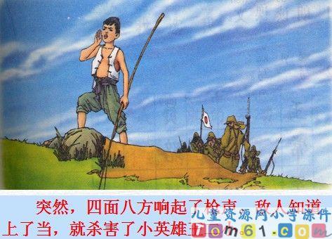 【儿童动画片】 >>王二小课件21下载与预览