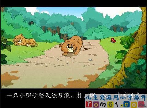 两只小狮子课件23