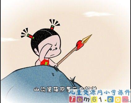 【儿童动画片】 >>王二小课件12下载与预览