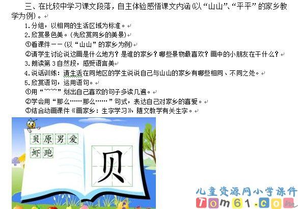 画家乡教案1-人教版小学语文一年级下册课件-中国