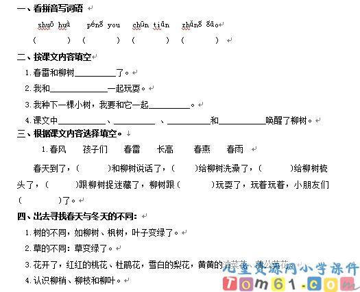 柳树醒了试卷1_人教版小学语文一年级下册课件