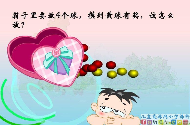 《可能性》课件1_苏教版小学数学二年级上册课件_小学课件_中国儿童资源网