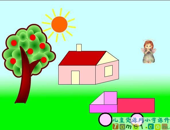 《图形拼组》课件1_苏教版小学数学二年级上册课件图片