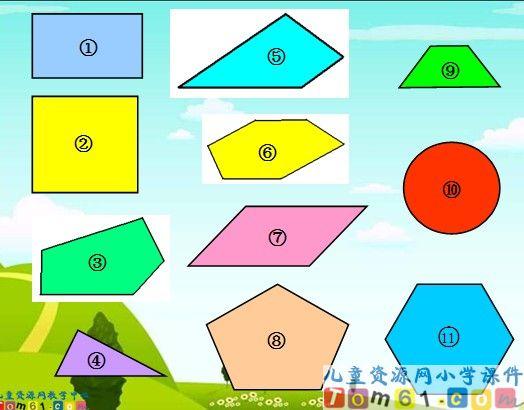《认识图形》课件7_苏教版小学数学二年级上册课件
