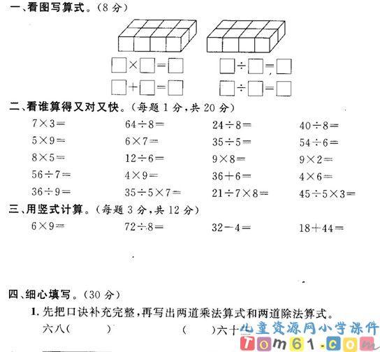 小学二年级数学图形题