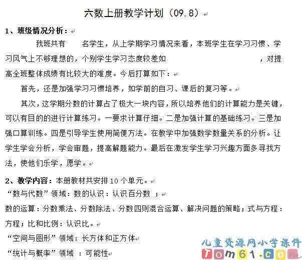 【小学数学六年级上册教学计划(人教版)】