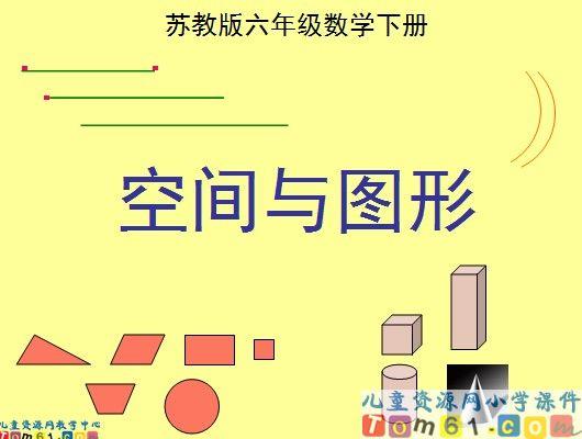 《空间与图形》课件_苏教版小学数学六年级下册课件