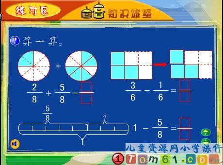 简单分数的加减法练习课件3