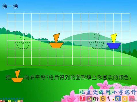 平移和旋转课件4_苏教版小学数学三年级下册课件_小学