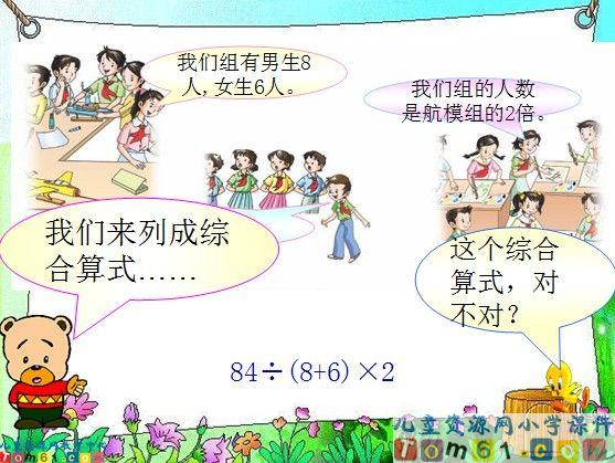 苏教版小学数学四年级下册课件