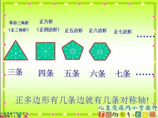 轴对称图形课件2_苏教版小学数学四年级下册课件