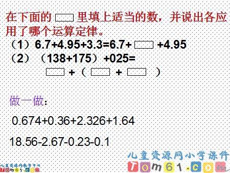 加法运算律课件_苏教版小学数学五年级上册课件
