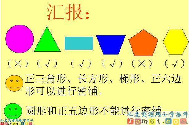 哪些图形可以密铺? 三角形、正方形、六边形、平行四边形、四边形、梯形 热心网友 2010-12-9 相关内容    你知道哪些图形可以密铺吗?请你在可以密铺的图形下面打上勾
