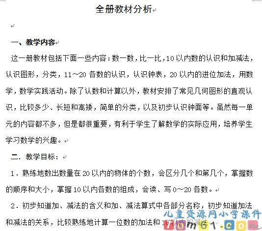 苏教版小学小学一年级数学教案1-苏教版上册数江苏小学数学题图片