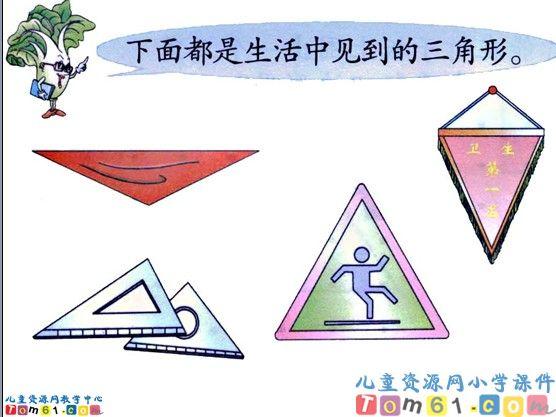 《认识三角形和平行四边形》课件2