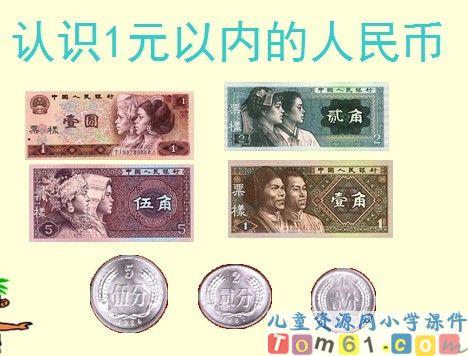 《认识1元以内的人民币》课件2